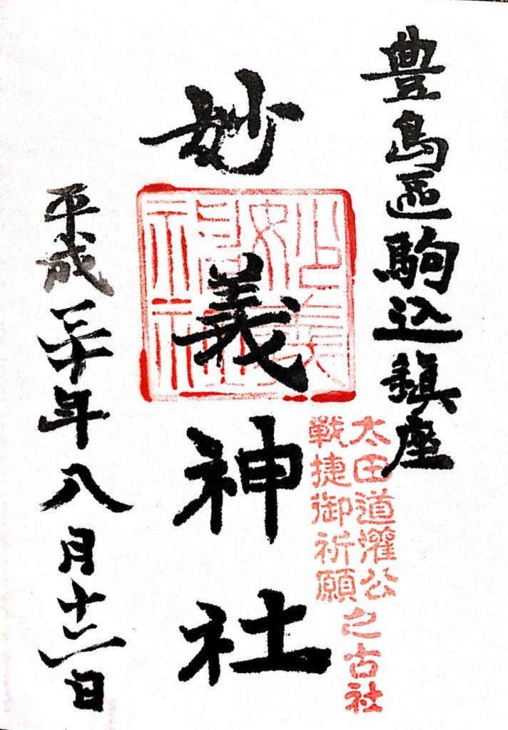 豊島区_駒込妙義神社の御朱印