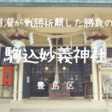 豊島区最古の神社_駒込妙義神社