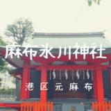 【麻布氷川神社】月替わりの御朱印が人気!「セーラームーン」の聖地|港区元麻布