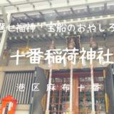 【十番稲荷神社と御朱印】かえる様には若返りの御利益もあり!港七福神の一社|港区麻布十番