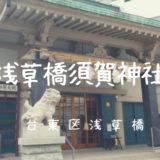 浅草橋須賀神社