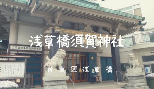 【須賀神社(笹団子天王)と御朱印】推古天皇の時代に創建された古社|台東区浅草橋