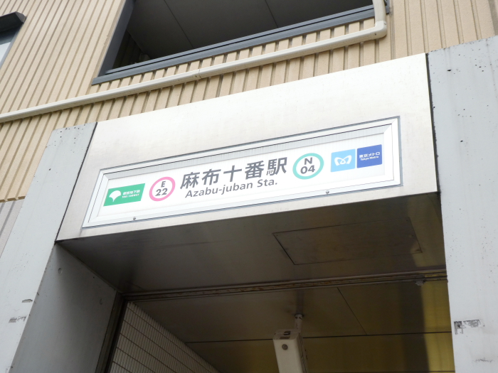港区_十番稲荷神社へのアクセスは大江戸線が近い
