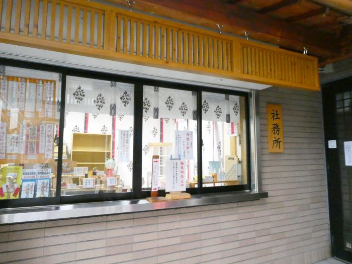港区_十番稲荷神社 社務所