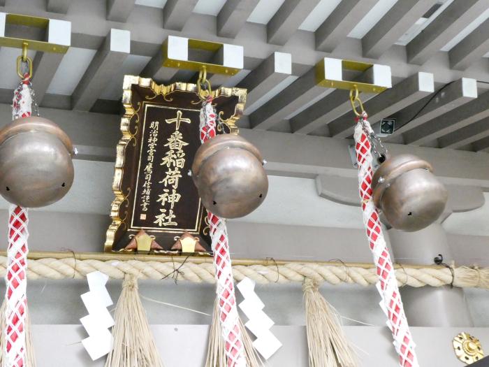 港区_十番稲荷神社の社殿扁額