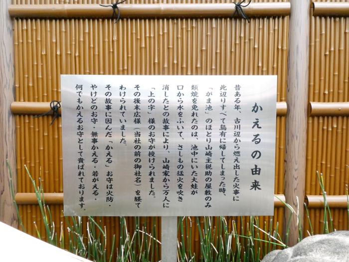 港区_十番稲荷神社 かえるさん御由緒