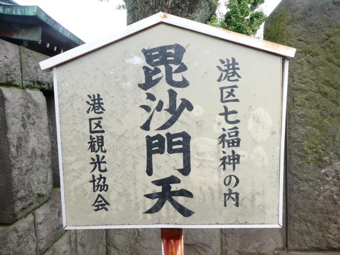 港区_麻布氷川神社は港七福神の毘沙門天