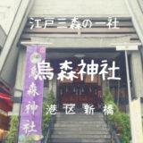 【烏森神社と御朱印】カラフルな御朱印が人気!江戸三森の一社として愛されてきた神社|港区新橋