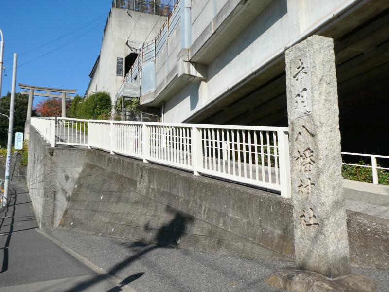 北区赤羽八幡神社の社号標と裏参道の鳥居