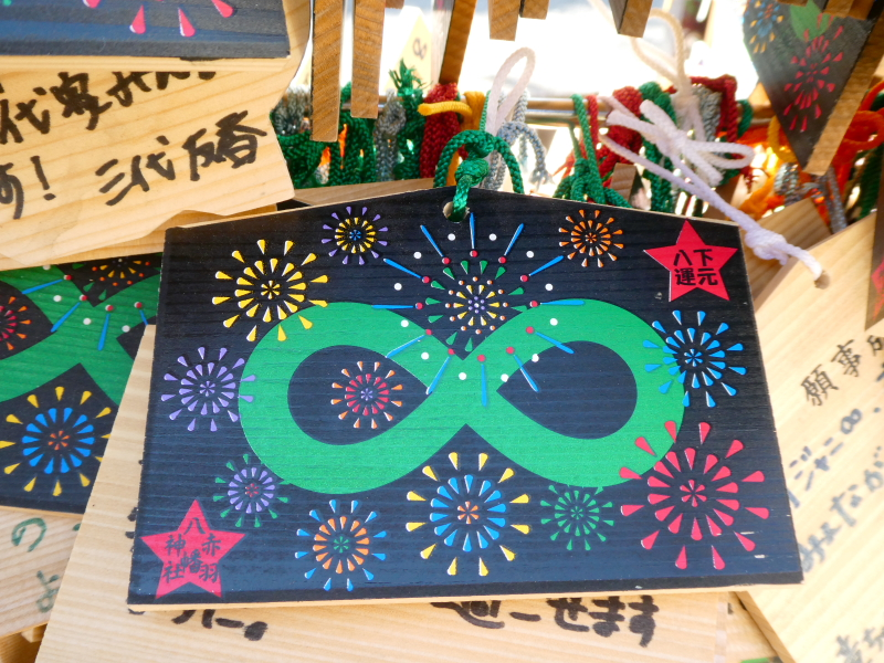 北区赤羽八幡神社の絵馬