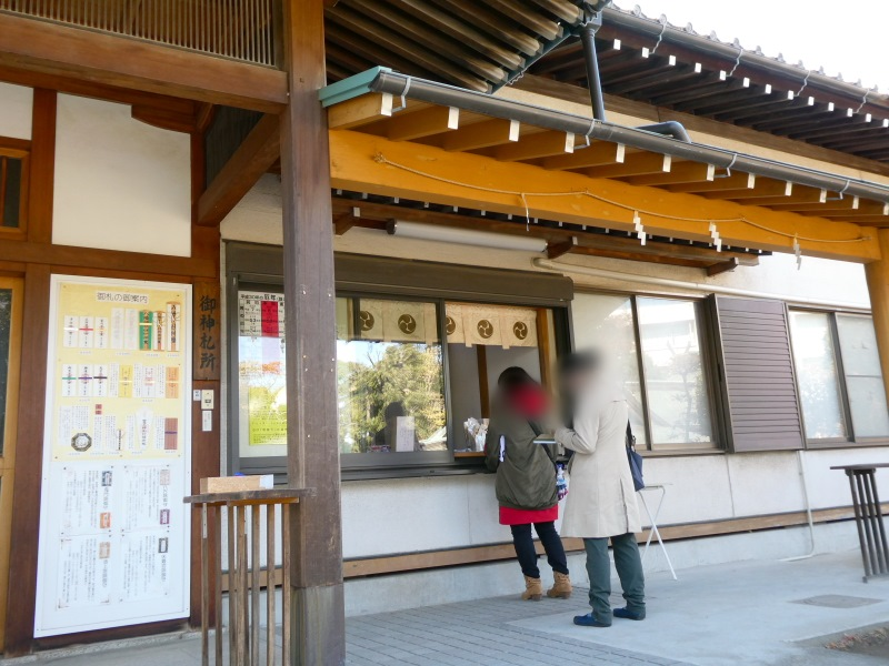 北区赤羽八幡神社の社務所