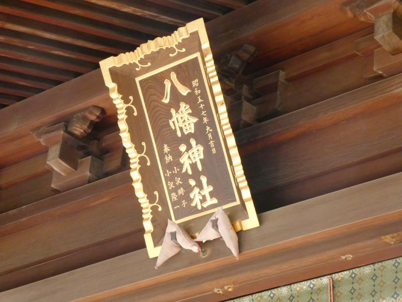 北区赤羽八幡神社の扁額