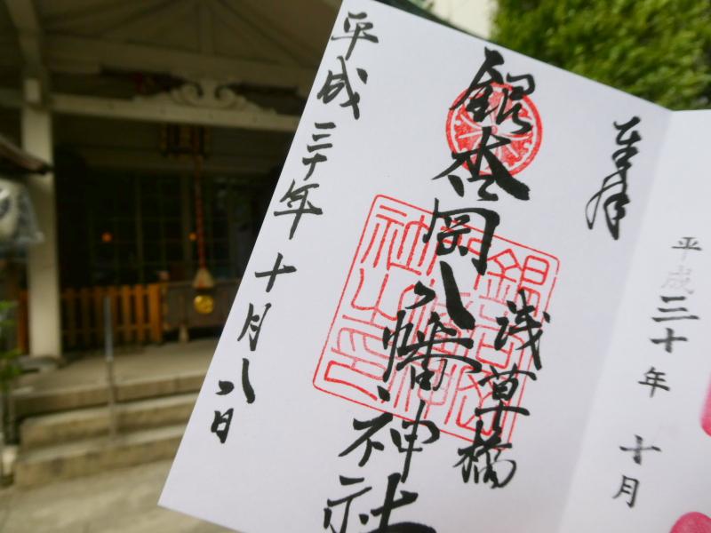 銀杏岡八幡神社の御朱印