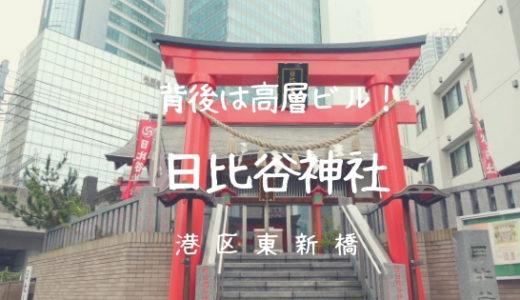 【日比谷神社と御朱印】背後に高層ビルが立ち並ぶ大都会の神社|港区東新橋