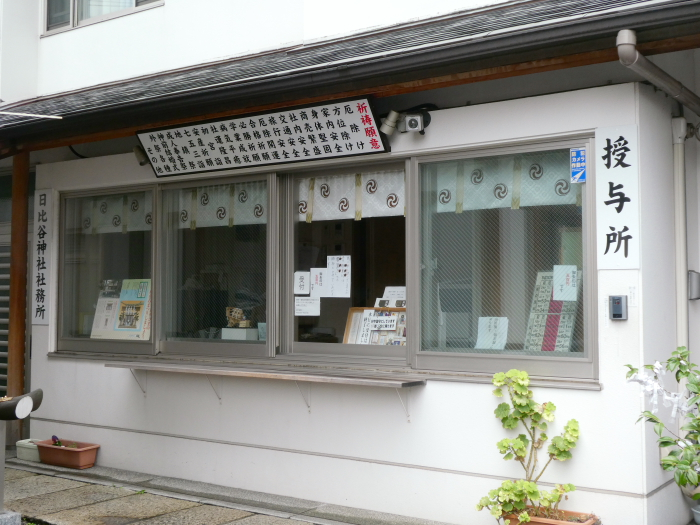 港区_日比谷神社の社務所