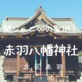 【赤羽八幡神社と御朱印】新幹線が境内下を通過する珍しい神社、関ジャニファンの聖地としても人気|北区赤羽