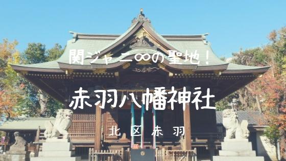 東京都北区にある赤羽八幡神社