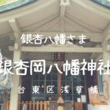 東京都台東区浅草橋にある神社、銀杏岡八幡神社の参拝記