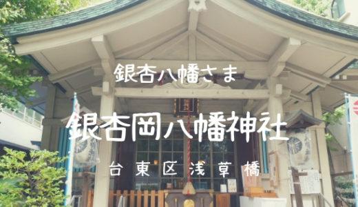 【銀杏岡八幡神社と御朱印】銀杏八幡さまの愛称で親しまれる静かな神社|台東区浅草橋
