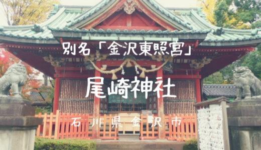 【尾崎神社と御朱印】別名「金沢東照宮」朱塗りの社殿が美しい神社|石川県金沢市