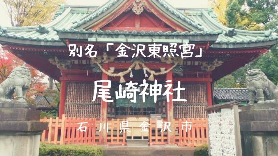 石川県金沢市に鎮座する尾崎神社