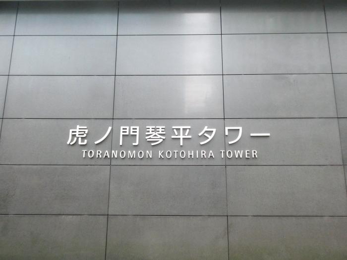 虎ノ門金刀比羅宮が鎮座する虎ノ門琴平タワー