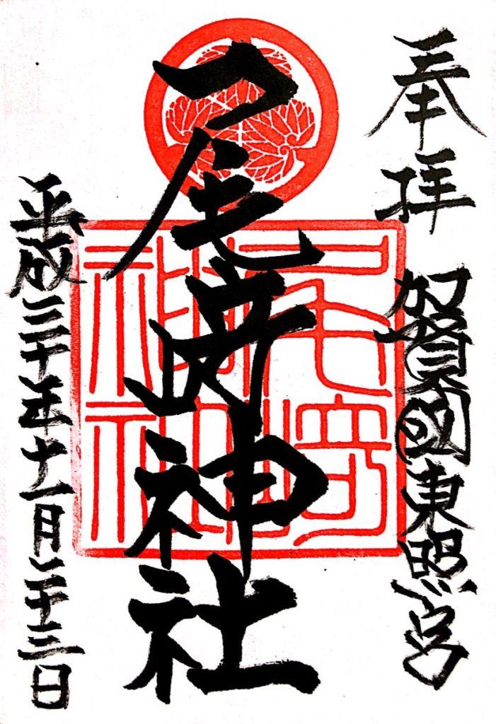 石川県金沢市の尾崎神社の御朱印