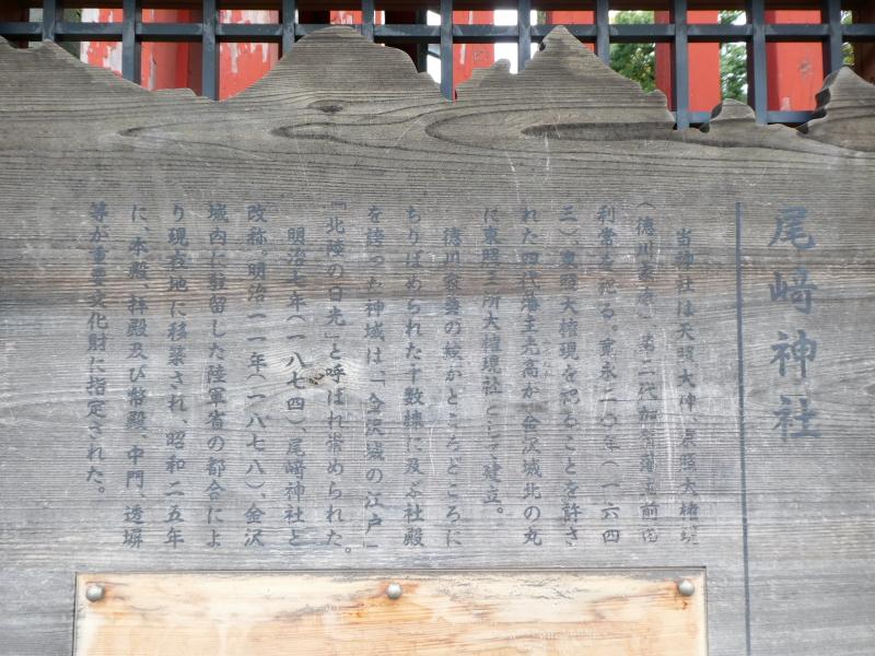 石川県金沢市の尾崎神社の御由緒書き