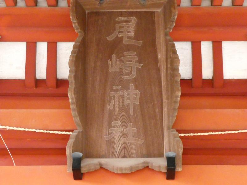石川県金沢市の尾崎神社の社殿の扁額