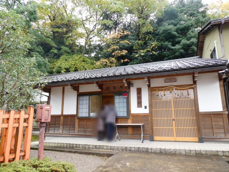 石川県金沢市の尾崎神社の社殿の右手にある社務所