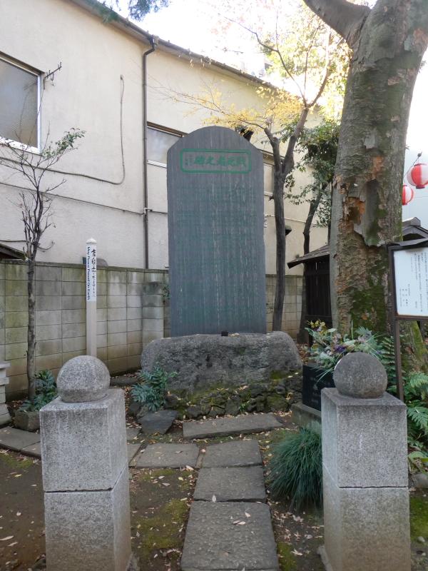 板橋区_熊野神社の忠魂碑
