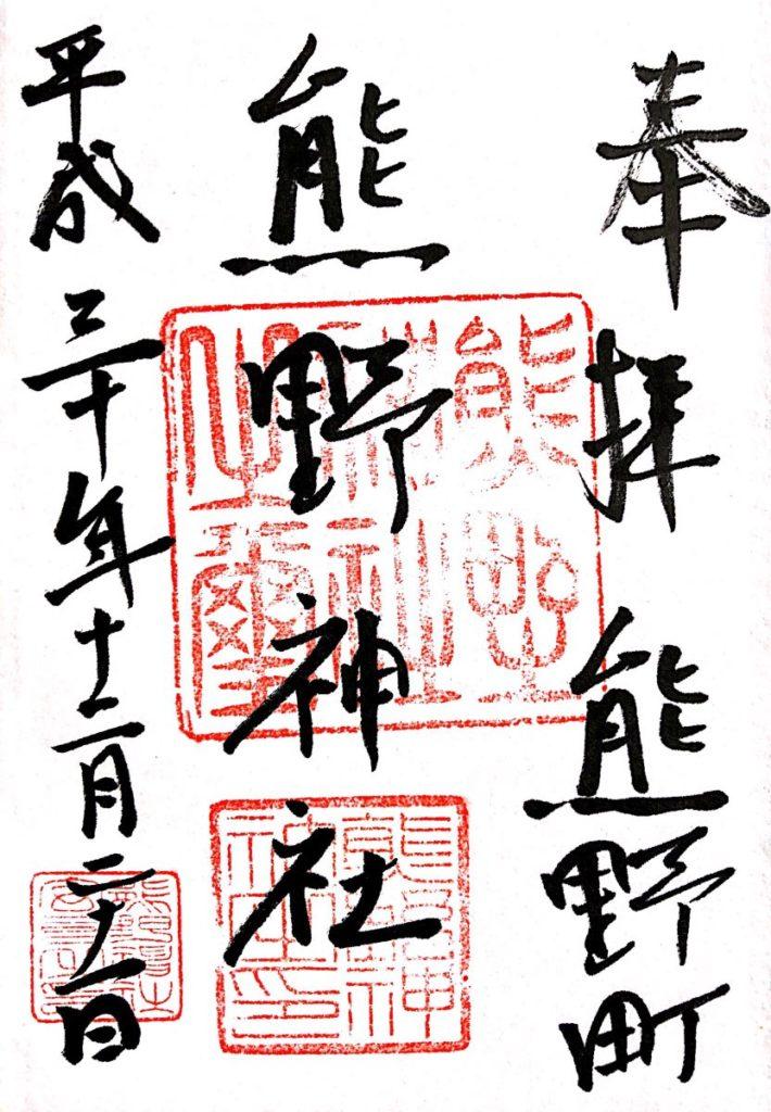 板橋区_熊野神社_2018_12_21