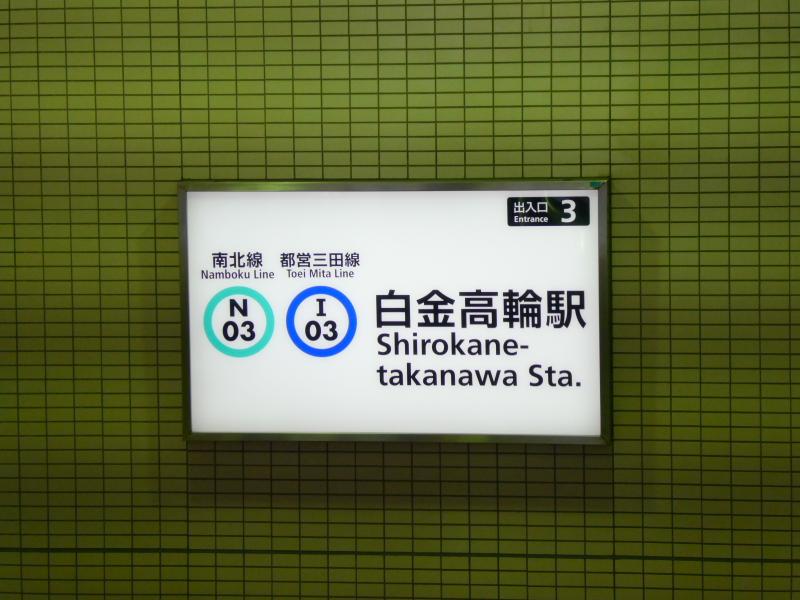港区_白金氷川神社の最寄駅白金高輪駅3番出口