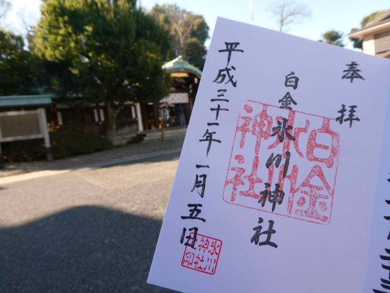 港区_白金氷川神社でいただい御朱印