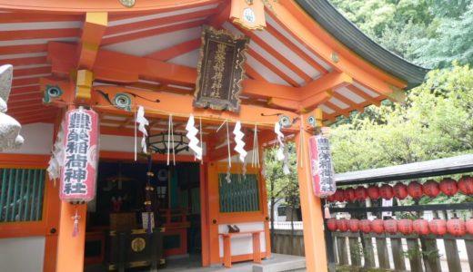 【豐榮稲荷神社と御朱印】境内に道場を持つ小さなお稲荷さん|渋谷区