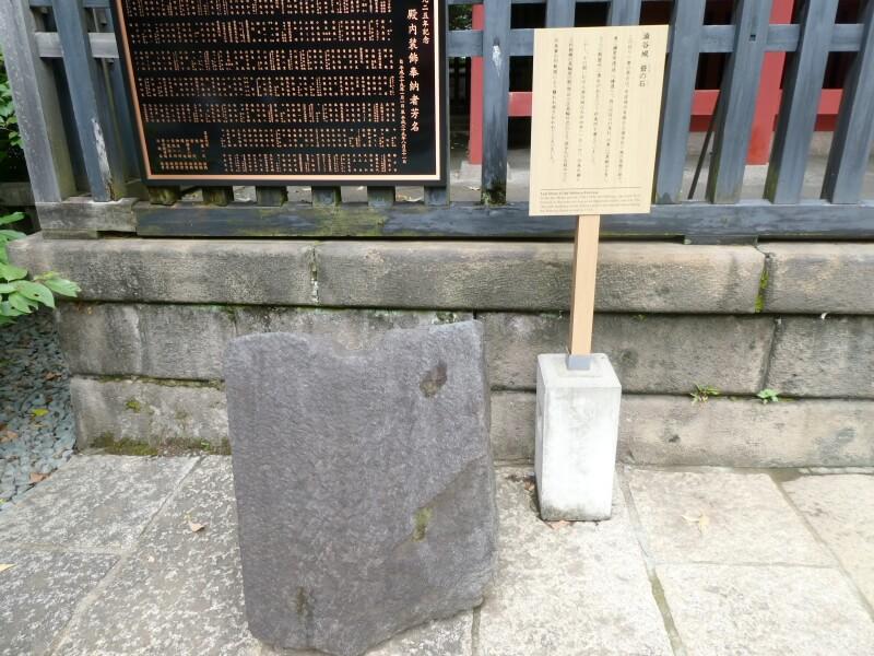 渋谷区_金王八幡宮 渋谷城の石垣の石