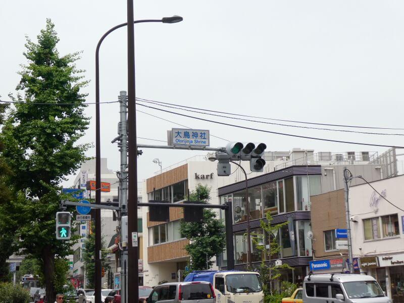目黒大鳥神社入り口の交差点