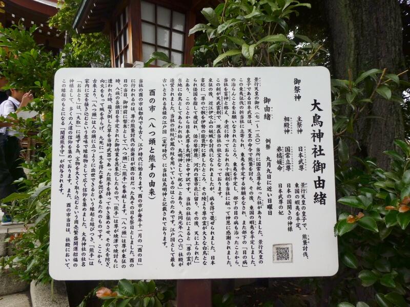 目黒大鳥神社の御由緒